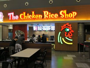 The Chicken Rice Shop</strong> - the chicken rice! yummy!