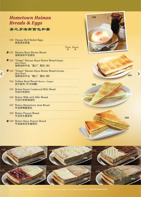 Menu 1 - Hometown Hainan Coffee