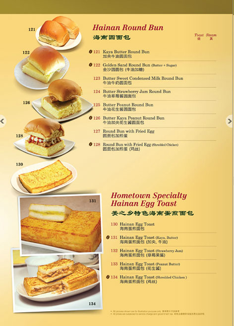 Menu 2 - Hometown Hainan Coffee