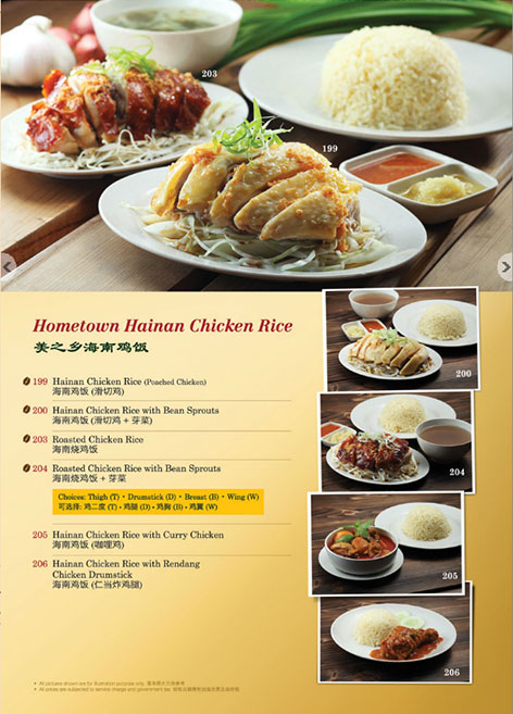 Menu 4 - Hometown Hainan Coffee