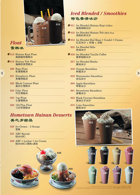 Menu 12 - Hometown Hainan Coffee