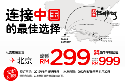 AirAsia Promotion - Best connection to China
