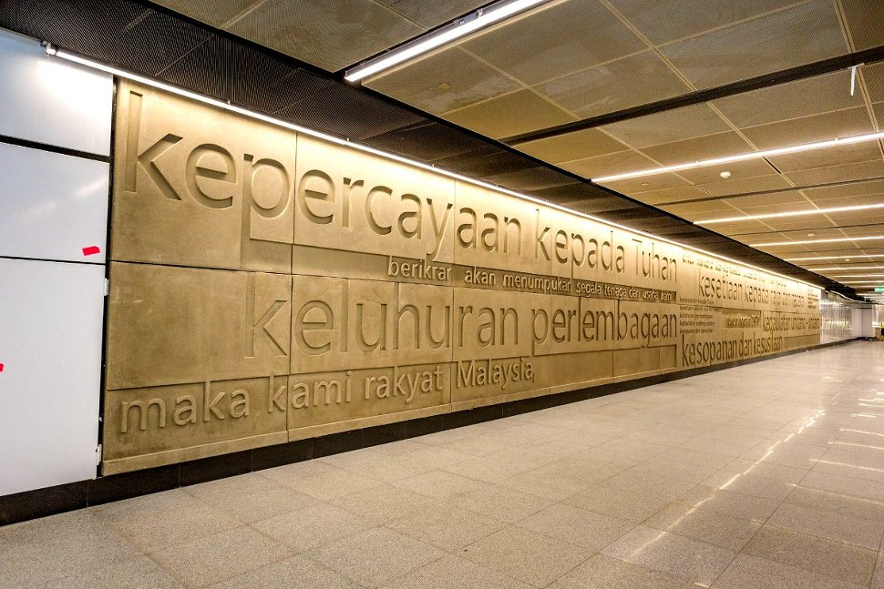 Text of Rukun Negara, the Malaysian national pledge, on upper concourse level (Jul 2017)