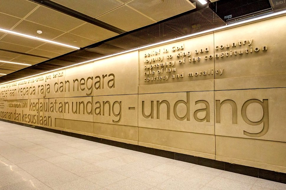 Wall featuring text of text of Rukun Negara, the Malaysian national pledge, on upper concourse level (Jul 2017)