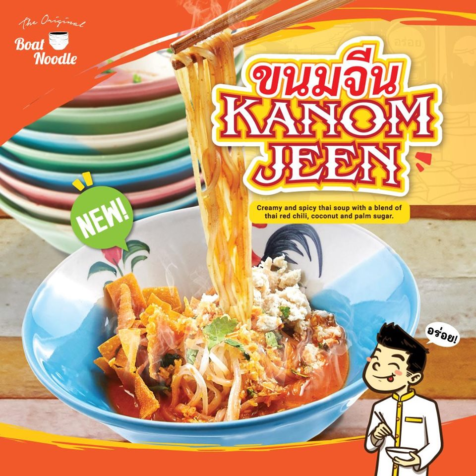Craving for something creamy and spicy? Boat Noodle has just the thing for you! Try the new KANOM JEEN now!